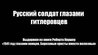 СОВЕТСКИЕ СОЛТАДЫ ГЛАЗАМИ ГИТЛЕРОВЦЕВ!!!