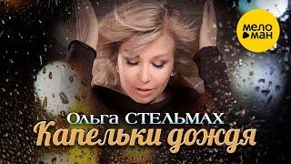 Ольга Стельмах ♥ Капельки дождя 12+