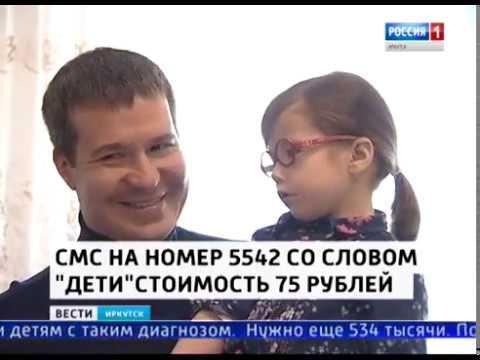 Выпуск «Вести-Иркутск» 08.02.2019 (17:00)