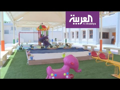 العرب اليوم - شاهد: أهم مميزات مدارس الطفولة المبكرة الجديدة في السعودية