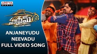 Anjaneyudu Song Lyrics - Supreme