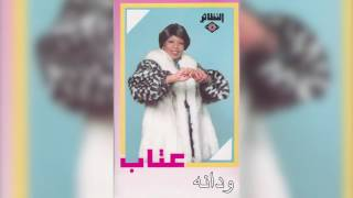 اغاني طرب MP3 Wadana عتاب - ودانه تحميل MP3