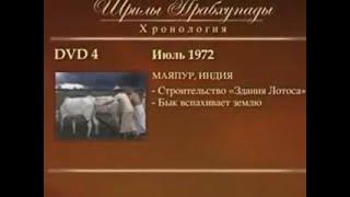 По стопам Шрилы Прабхупады. 4 серия.