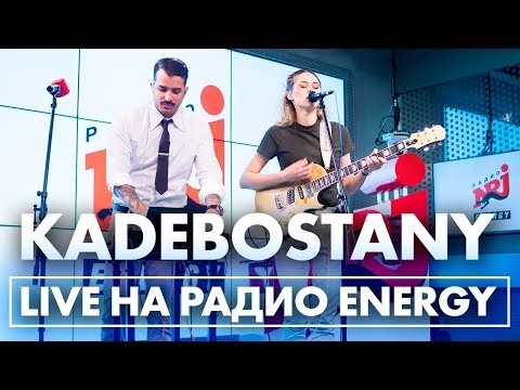Kadebostany - Mind If I Stay, Save Me, Castle in the Snow на Радио ENERGY