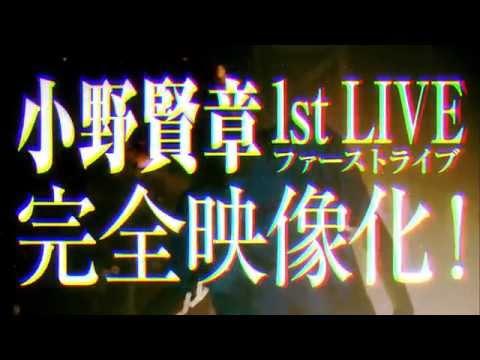 【声優動画】小野賢章の1stライブ映像化、特典でライブ裏のドキュメント映像も