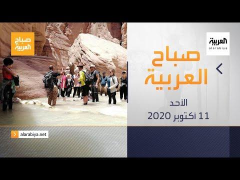 العرب اليوم - شاهد: مبادرة أردنية للتعريف بالأماكن الطبيعية غير المعروفة