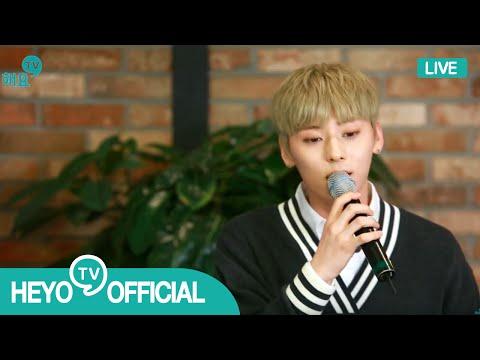 [해요TV] NU'EST(뉴이스트) 민현 - 꼭 어제 노래방 라이브