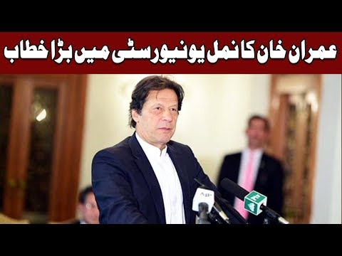 Imran Khan's Big Statement | 27 January 2019 | Express News
