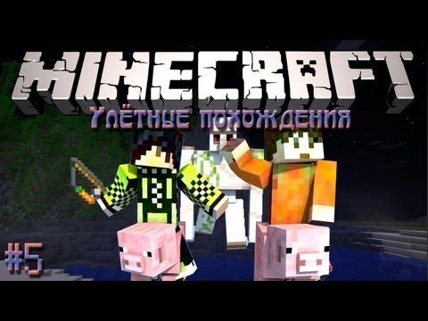 Minecraft: Улётные похождения #5 - Лаги :C