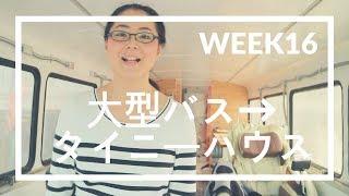 大型バスからタイニーハウスへ WEEK16【ダイネット造作、キッチン蛇口開通&クローゼット作った!】