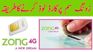 How To Recharge Zong Card 2021   Zong Card Load Karne Ka Tarika   Zong Card Ko Kaise Load Kare