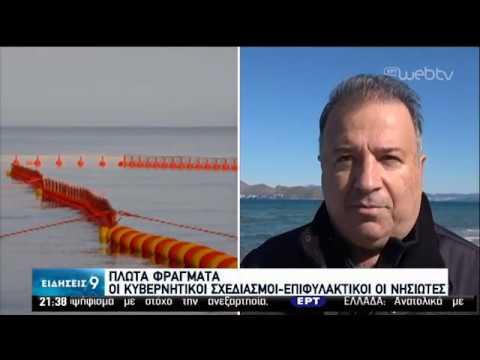 Στον Πειραιά οι δοκιμές για το πλωτό φράγμα-Κυβερνητικοί σχεδιασμοί και αντιδράσεις |31/01/2020| ΕΡΤ