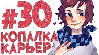 Lp. #КроваваяИстория #30 УМНЫЙ КАРЬЕР!