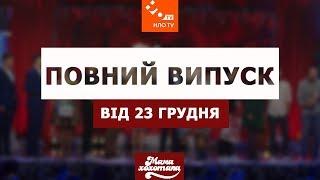 Мамахохотала   Повний випуск від 23 грудня   НЛО TV