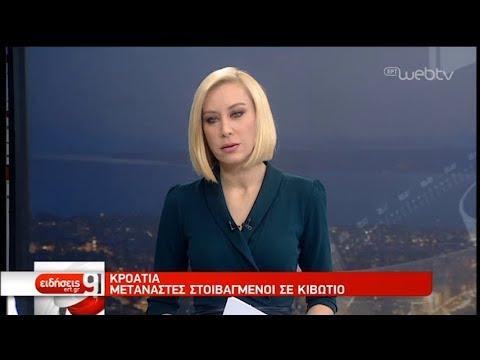 Κροατία: Μετανάστες στοιβαγμένοι σε κιβώτιο   06/11/2019   ΕΡΤ