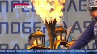 Эстафета Паралимпийского огня в Екатеринбурге
