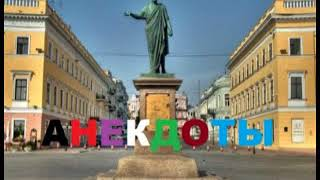одесские АНЕКДОТЫ 162