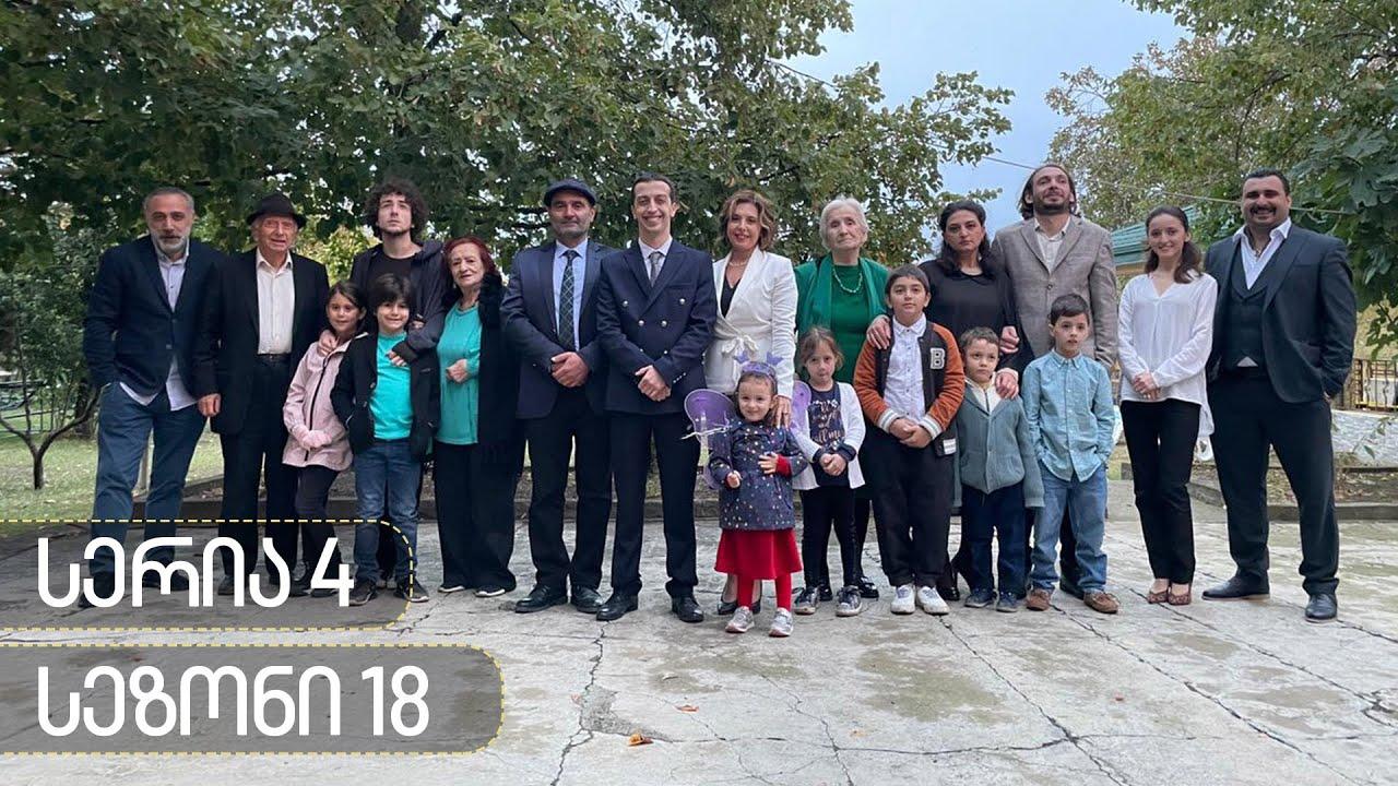 Chemi Colis Daqalebi - Serie 4 season 18