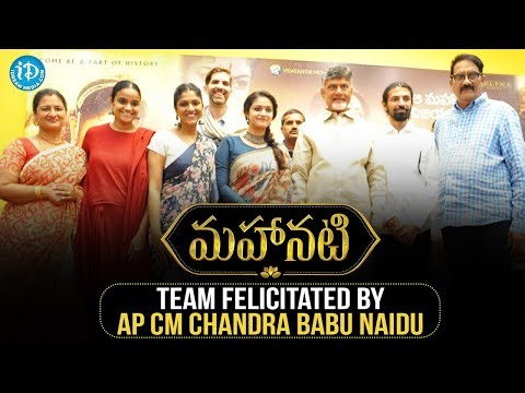 Mahanati Team Felicitated By AP CM Chandra Babu Naidu || Savitri Biopic