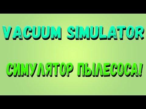 Roblox, Vacuum Simulator! Симулятор пылесоса? Копия Симулятора магнита? Часть 1