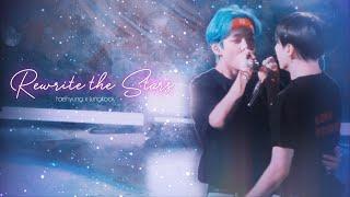 rewrite the stars ✘ taekook