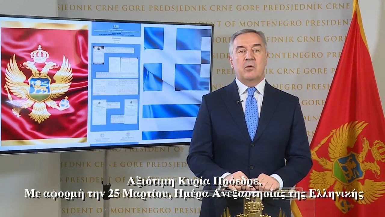 Μήνυμα του Μίλο Τζουκάνοβιτς  προς Σακελλαροπούλου για τα 200 χρόνια από την Ελληνική Επανάσταση.