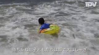 田井ノ浜海水浴場海開き徳島県美波町