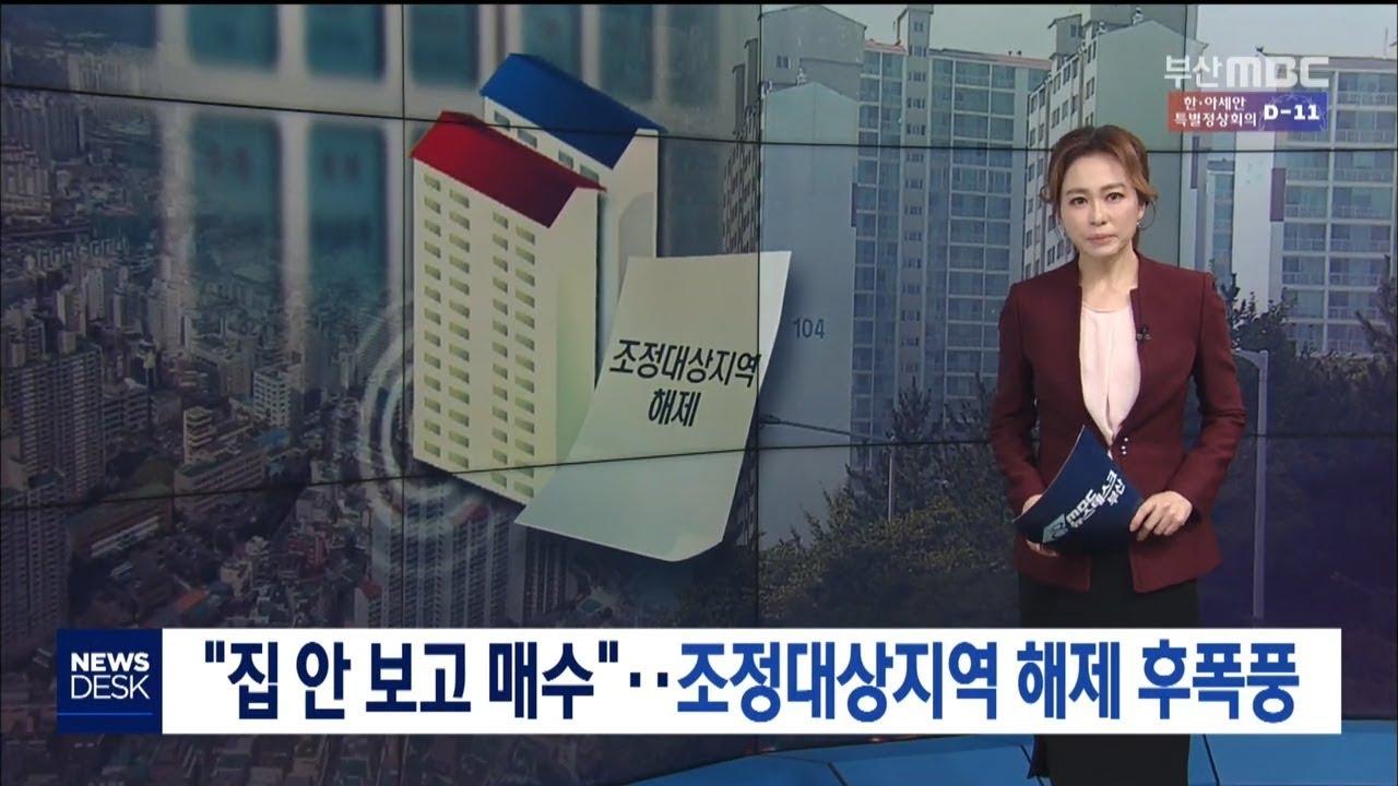 """""""집 안 보고 매수""""..조정대상지역 해제 후폭풍"""