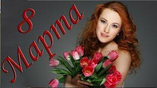8 Марта!  Поздравляю  женщин,  девушек!  Здоровья, Успехов  подписчикам и гостям моего канала!