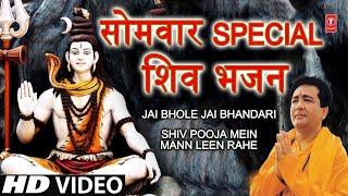 सोमवार Special शिव भजन Gulshan Kumar Shiv Bhajans Jai Bhole Jai Bhandarishiv Poojan Mein Mann Leen