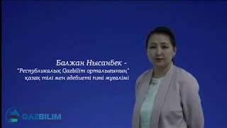 Қазақ тілі пәнінен тест талдау