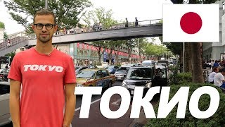 Смотреть онлайн Что интересного есть в Японии (Токио)