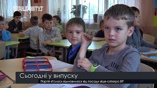 Випуск новин на ПравдаТут за 21.08.19 (13:30)