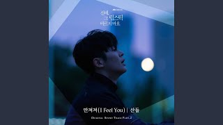 Sandeul - I Feel You (Instrumental)
