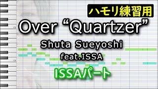 "Over""Quartzer""(ISSAパート)/Shuta Sueyoshi feat.ISSA(ハモリ練習用) 仮面ライダージオウ主題歌"