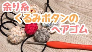 【かぎ編み】くるみボタンで玉編みのヘアゴム