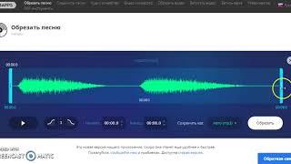 Редактирование аудио mp3cut ru