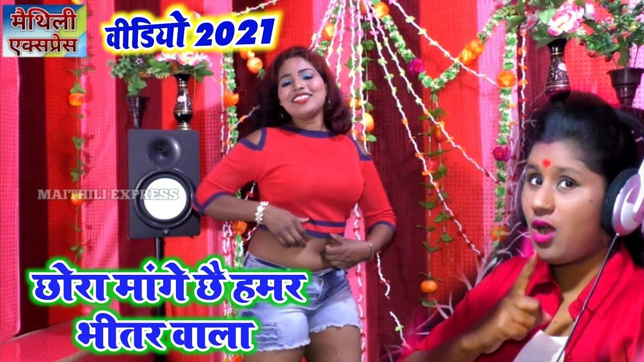 Chhaura Mangai Chhai Chij Bhitar Wala Lyrics - Khusi Yadav