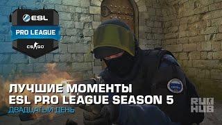 Лучшие Моменты Двадцатого Дня ESL Pro League Season 5