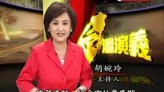 TAC21 台灣演義 大台南四百年史