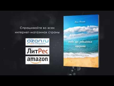 """Анна Бочкова """"Жить при заваленном горизонте"""""""