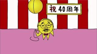 40周年 くす玉篇