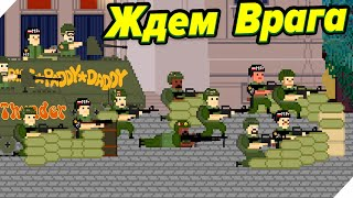 Перестрелка с ГУКАМИ! Вьетнам жаркое место для солдата - Игра When I Was Young # 9