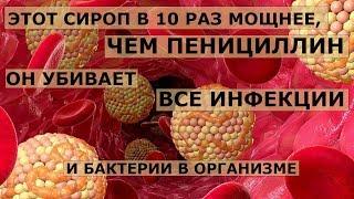 ЭТОТ СИРОП В 10 РАЗ МОЩНЕЕ,ЧЕМ ПЕНИЦИЛЛИН.  Он убивает все инфекции и бактерии