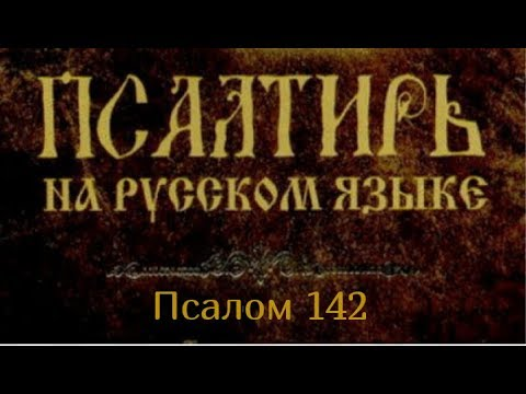 Псалом 142