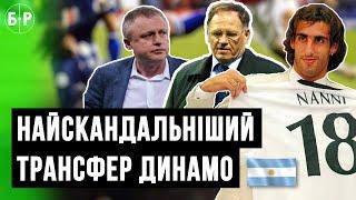 Самый загадочный трансфер в истории Динамо Киев / 5 миллионов / Роберто Нанни