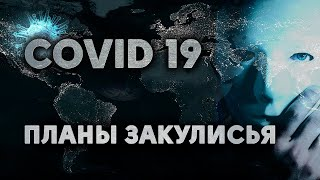 Андрей Ильницкий. Освещение планов закулисья в Совете федерации (Клаус Шваб - Ковидная перезагрузка)