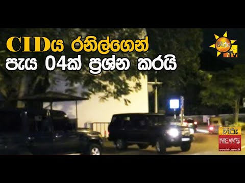 CID team leave PM's residence after recording a statement