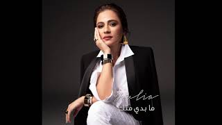تحميل اغاني Ma Baddi Mennak - Julia Boutros   ما بدي منّك - جوليا بطرس MP3