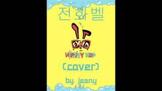 [COVER] EXID - Call (전화벨)